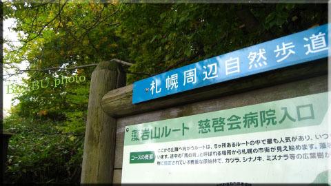 藻岩山①.jpg