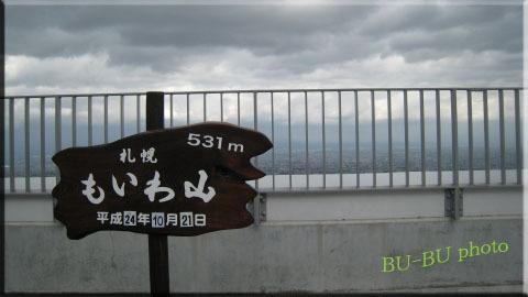 藻岩山④.jpg